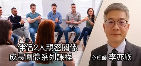 伴侶2人親密關係成長團體系列課程